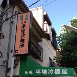 [冷麺]平壌冷麺屋 青木店
