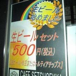 [カフェ]カフェ 榮太樓