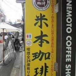 [コーヒー]米本珈琲 新店