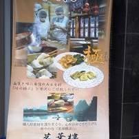 [中華料理]中華菜宴龍園 茗華樓