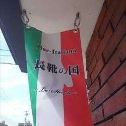[イタリアン]バール イタリアーナ 長靴の国