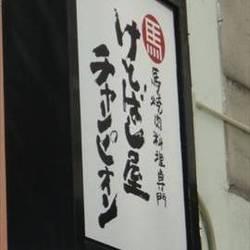 [焼肉]けとばし屋チャンピオン 新栄店
