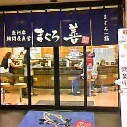 [回転寿司]魚河岸 鮪問屋直営 まぐろ善