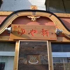 [ラーメン]麺屋ゆや軒