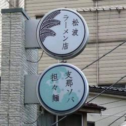 [ラーメン]松波ラーメン店