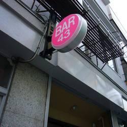 [バー]Bar 43