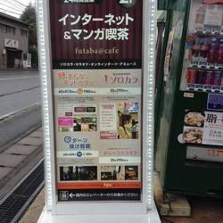 [ネットカフェ]フタバ@アットカフェ GIGA 福大前店
