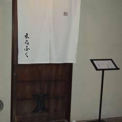 [寿司屋]鮨 まるふく