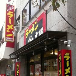 [ラーメン]ラーメンガキ大将河田町店