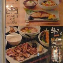 [日本料理]やよい軒 青山オーバルビル店