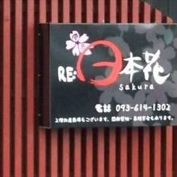 [居酒屋]Re:日本花