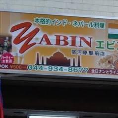 [インド料理]YABIN 宿河原駅前店