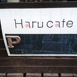 [カフェ]Haru cafe