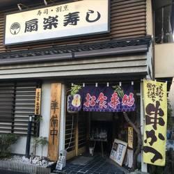 [寿司屋]扇楽寿し