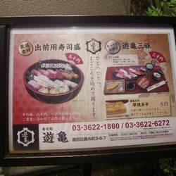[寿司屋]遊亀鮨