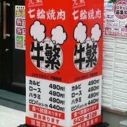 [焼肉]元氣七輪焼肉 牛繁 不動前店