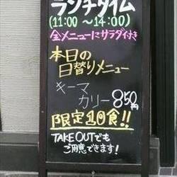 [カレーライス]いずみカリー 千駄ヶ谷店