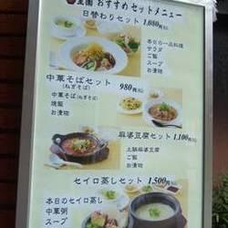 [中華料理]皇蘭 神戸モザイク店