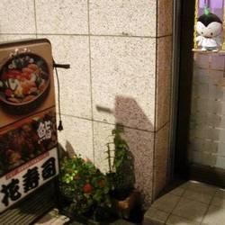 [寿司屋]花寿司