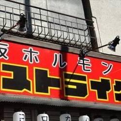 [焼肉]大阪ホルモン焼肉ストライク