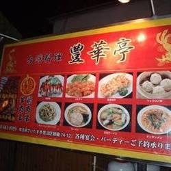 [その他の料理]豊華亭