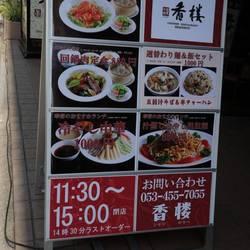 [中華料理]香楼