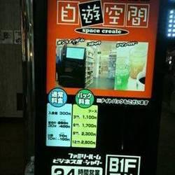[マンガ・漫画喫茶]スペースクリエイト自遊空間 赤坂見附店