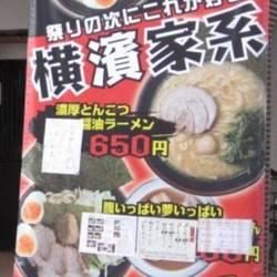 [ラーメン]横濱家系ラーメン 神山