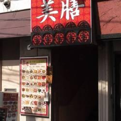 [上海料理]美膳