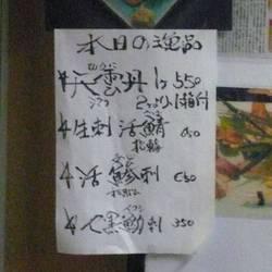 [寿司屋]五輪鮨