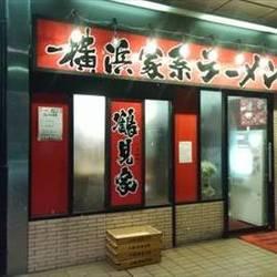 [ラーメン]ラーメン 鶴見家 六本木店