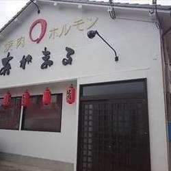 [焼肉]あかまる 萩野町店