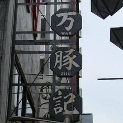 [中華料理]万豚記 三軒茶屋店