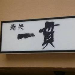 [寿司屋]鮨処 一貫