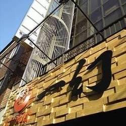 [ラーメン]えびそば 一幻 新宿店