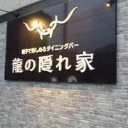 [居酒屋]龍の隠れ家