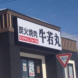 [焼肉]牛若丸 厚別店