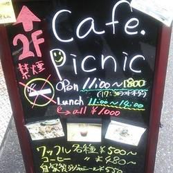 [カフェ]cafe.picnic
