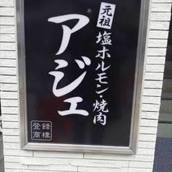 [焼肉]焼肉アジェ 名古屋店