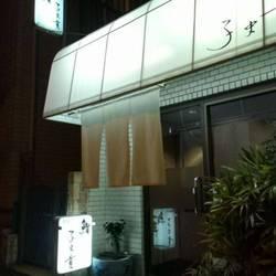 [寿司屋]鮨 子史貴 白金台
