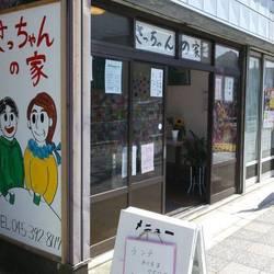 [喫茶店]コミュニティ サロンさっちゃんの家