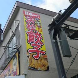 [餃子]ちっちゃいおじさんの浜松餃子