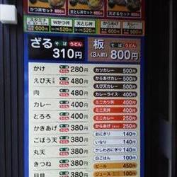 [そば]ゆで太郎 赤坂大正通り店