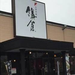 [そば]町家カフェ太郎茶屋鎌倉 百合が原店