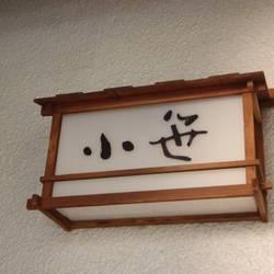 [寿司屋]小笹