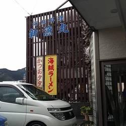 [海鮮料理]海賊料理新漁丸