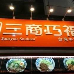 [台湾料理]三商巧福