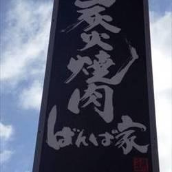 [焼肉]ばんば屋