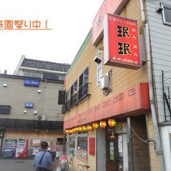 [餃子]ミンミン 三条大橋店