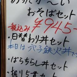 [寿司屋]つきじ喜代村 すしざんまい 渋谷東口店